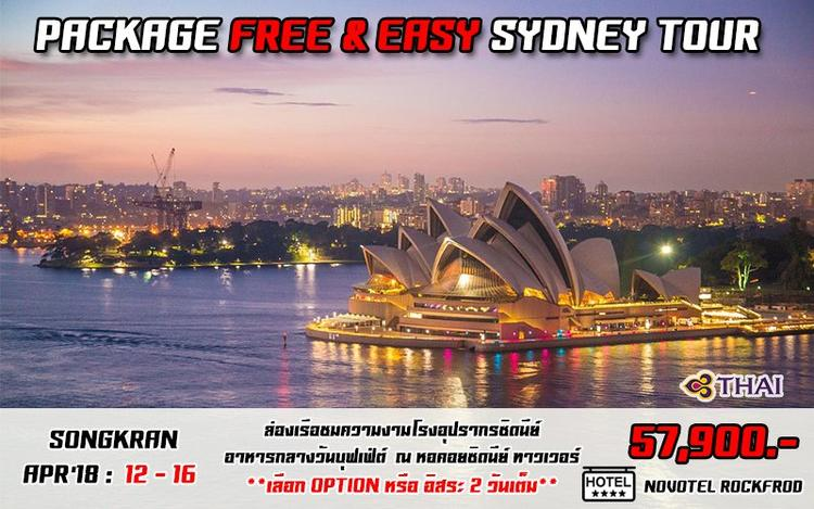PACKAGE FREE & EASY SYDNEY TOUR 5D3N