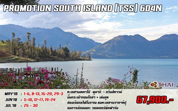 KIWI 11_SOUTH ISLAND  TSS 6 DAYS 4 NIGHTS