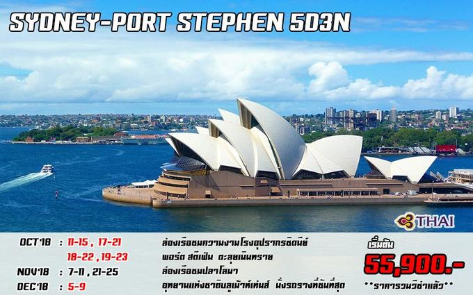 SYDNEY - PORT STEPHEN 5D3N