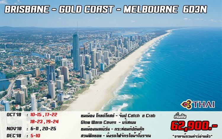 BRISBANE - GOLD COAST - MELBOURNE 6D3N