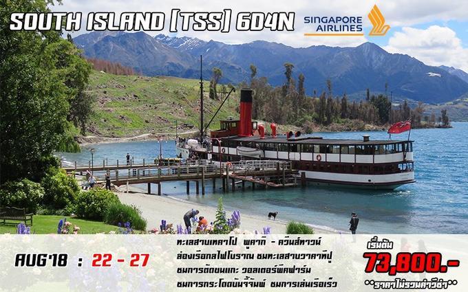 SOUTH ISLAND [TSS] 6D4N