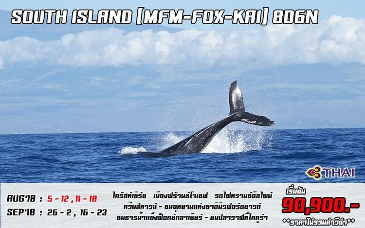 SOUTH ISLAND [MFM-FOX-KAI] 8D6N