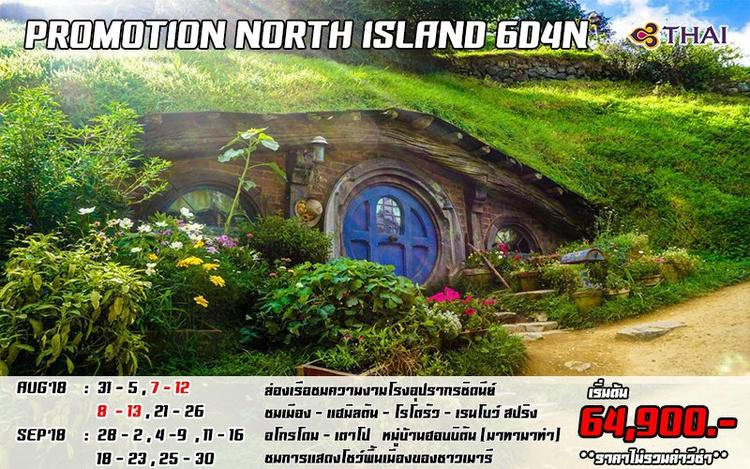 PROMOTION NORTH ISLAND 6D4N