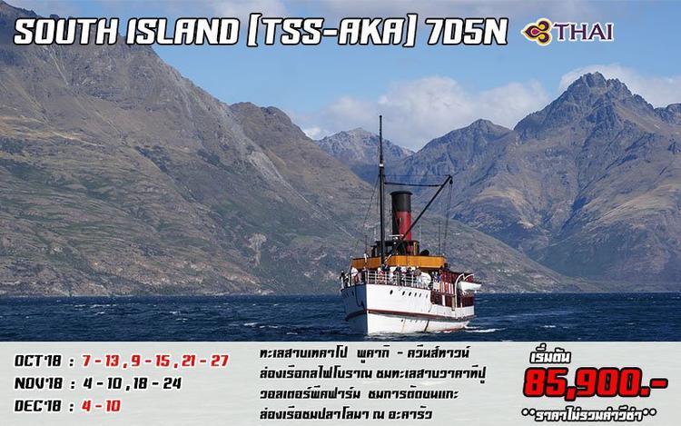 SOUTH ISLAND [TSS-AKA] 7D5N