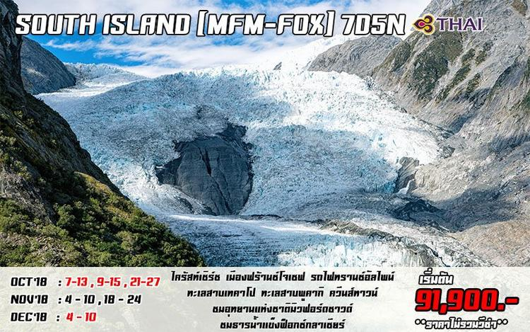SOUTH ISLAND [MFM-FOX] 7D5N