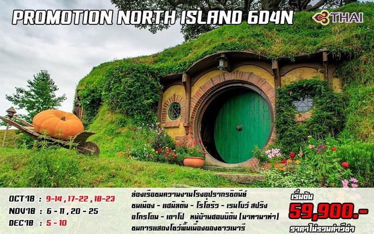 PROMOTION NORTH ISLAND 6D4N
