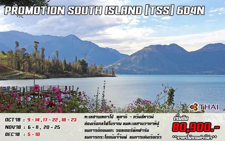 PROMOTION SOUTH ISLAND [TSS] 6D4N