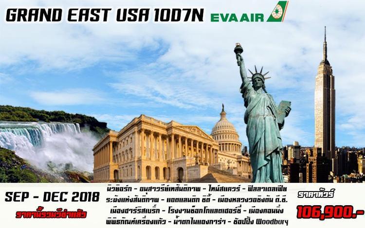 USA (GRAND EAST) 10D7N