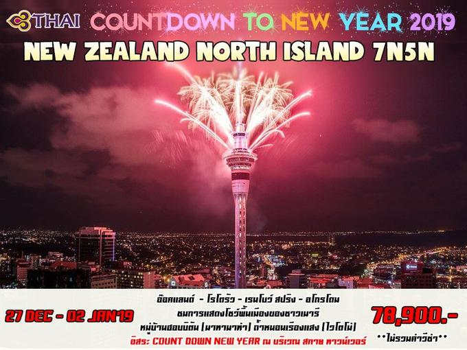 NORTH ISLAND COUNT DOWN TO NEWYEAR 2019