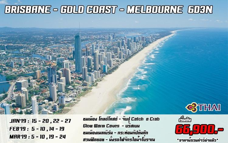 BRISBANE - GOLDCOAST - MELBOURNE