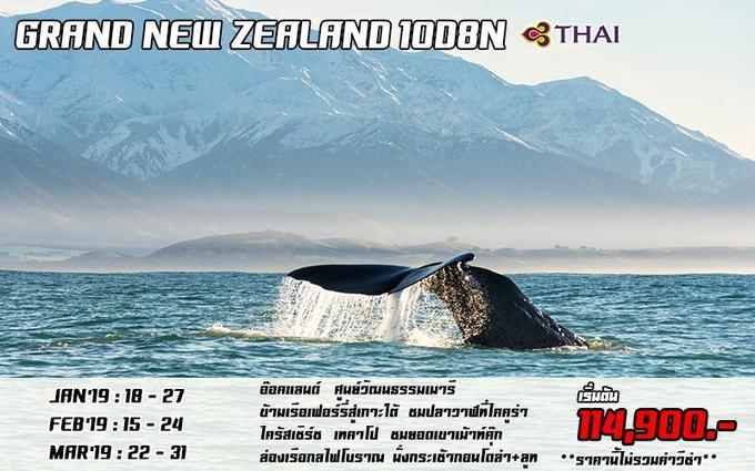 GRAND NEW ZEALAND