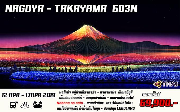NAGOYA -TAKAYAMA