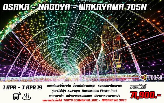 OSAKA-NAGOYA-WAKAYAMA 7D5N