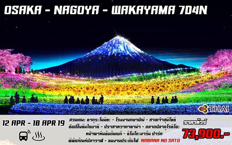 OSAKA-NAGOYA-WAKAYAMA 7D4N