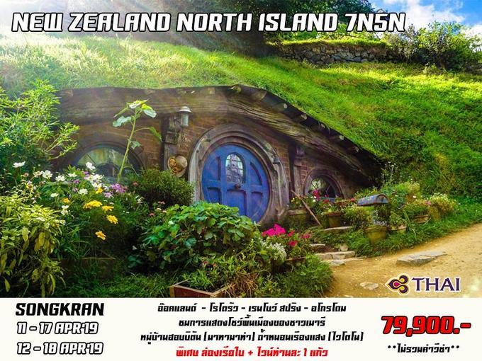 NORTH ISLAND 7D5N