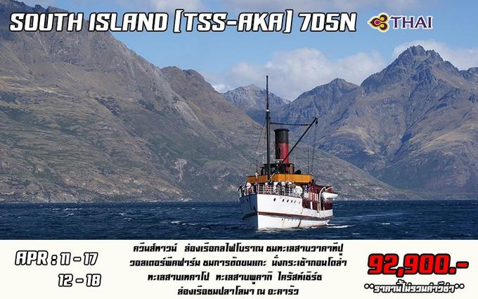 KIWI_05 SOUTH ISLAND [TSS-AKA] (7D5N)