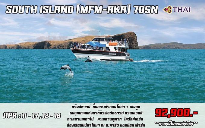 KIWI_06  SOUTH ISLAND [MFM-AKA] (7D5N)