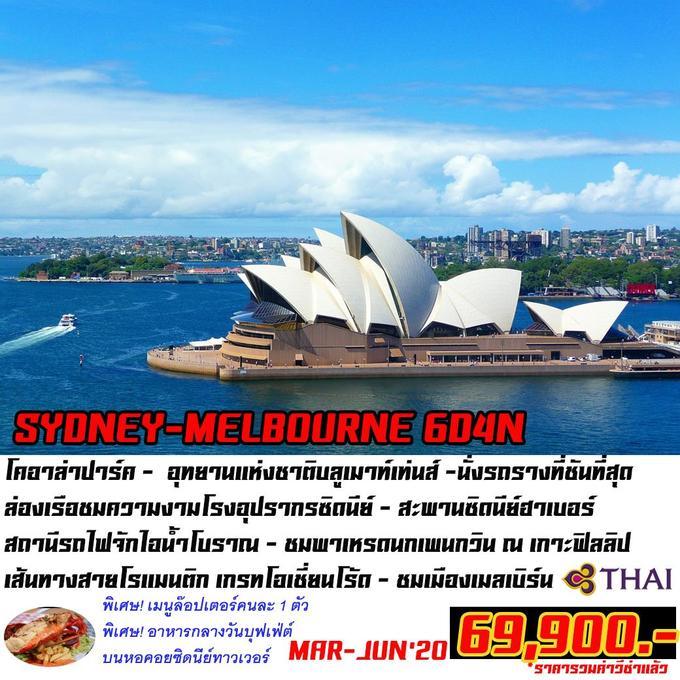 SYDNEY - MELBOURNE 6 DAYS 4 NIGHTS