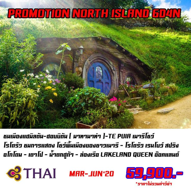 PROMOTION NEW ZEALAND NORTH ISLAND 6D4N