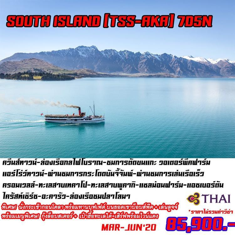 KIWI_03 SOUTH ISLAND [TSS-AKA] 7D5N