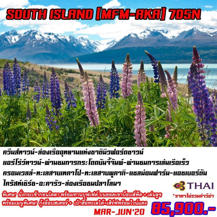 SOUTH ISLAND [MFM-AKA] 7D5N