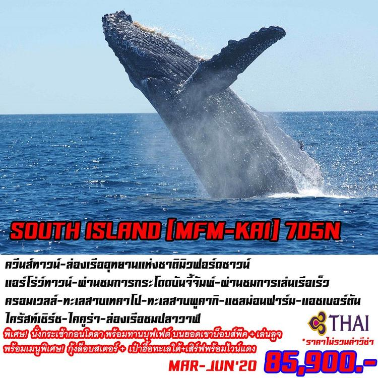 SOUTH ISLAND [MFM-KAI] 7D5N