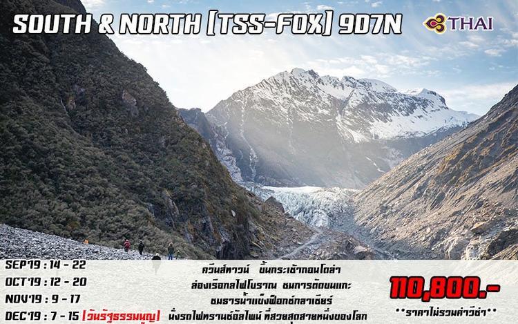SOUTH & NORTH ISLAND  [TSS-FOX] 9D7N