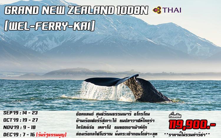 GRAND NEW ZEALAND  [WEL-FERRY-KAI] 10D8N