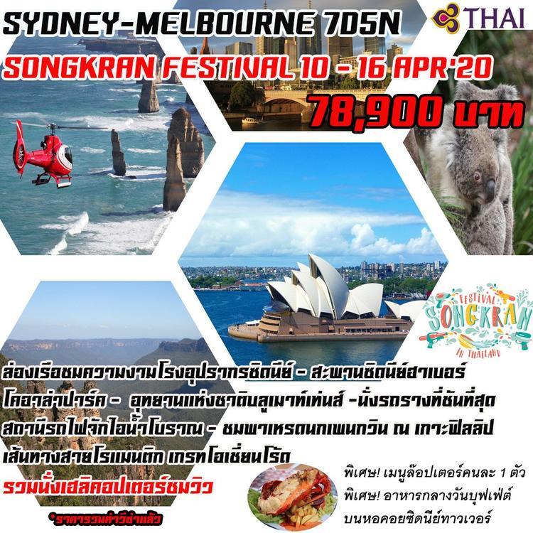 SYDNEY-MELBOURNE SONGKRAN FESTIVAL 2020 7D5N