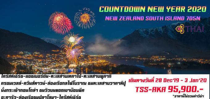 NEW YEWAR SOUTH ISLAND (TSS-AKA) 7D5N