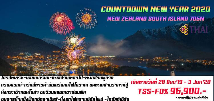 NEW YEAR SOUTH ISLAND (TSS-FOX) 7D5N