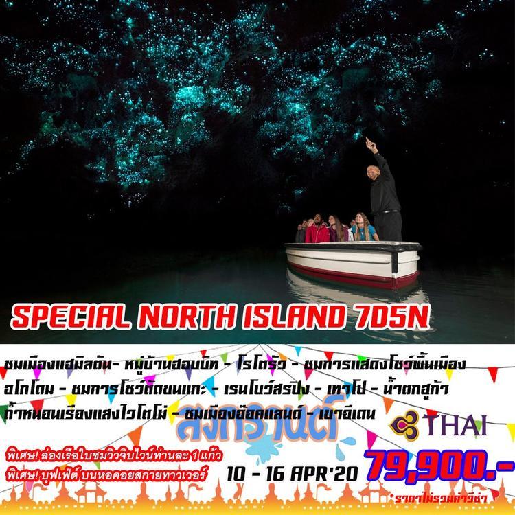 SONGKRAN FESTIVAL SPECIAL NORTH ISLAND  (7D5N)
