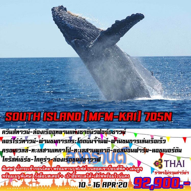 SONGKRAN FESTIVAL SOUTH ISLAND [MFM-KAI] (7D5N)