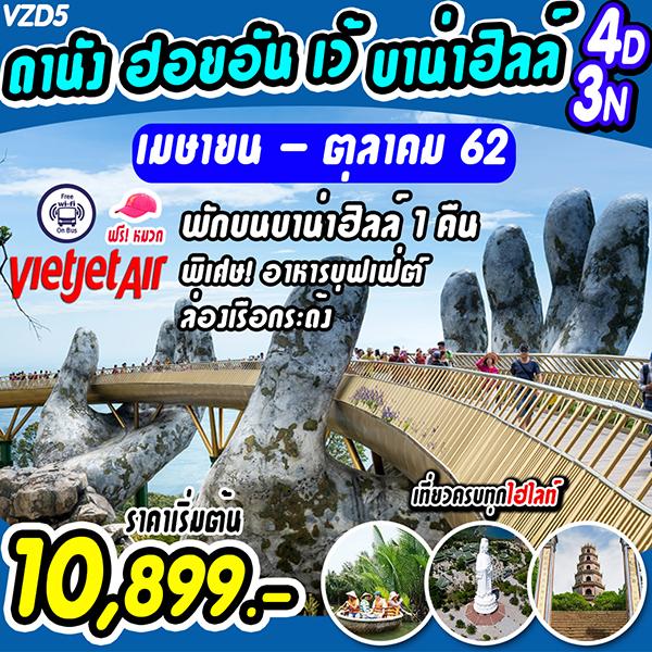 ทัวร์เวียดนาม ดานัง ฮอยอัน เว้ บาน่าฮิลล์ 4 วัน 3 คืน
