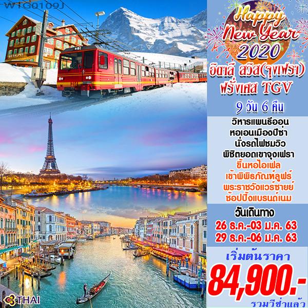 ทัวร์ยุโรปปีใหม่ 2020 อิตาลี สวิสเซอร์แลนด์ จุงเฟรา ฝรั่งเศส TGV 9 วัน 6 คืน