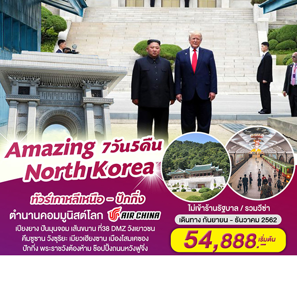 ทัวร์เกาหลีเหนือ มหัศจรรย์ ตำนานคอมมูนิสต์โลก 7วัน 5คืน