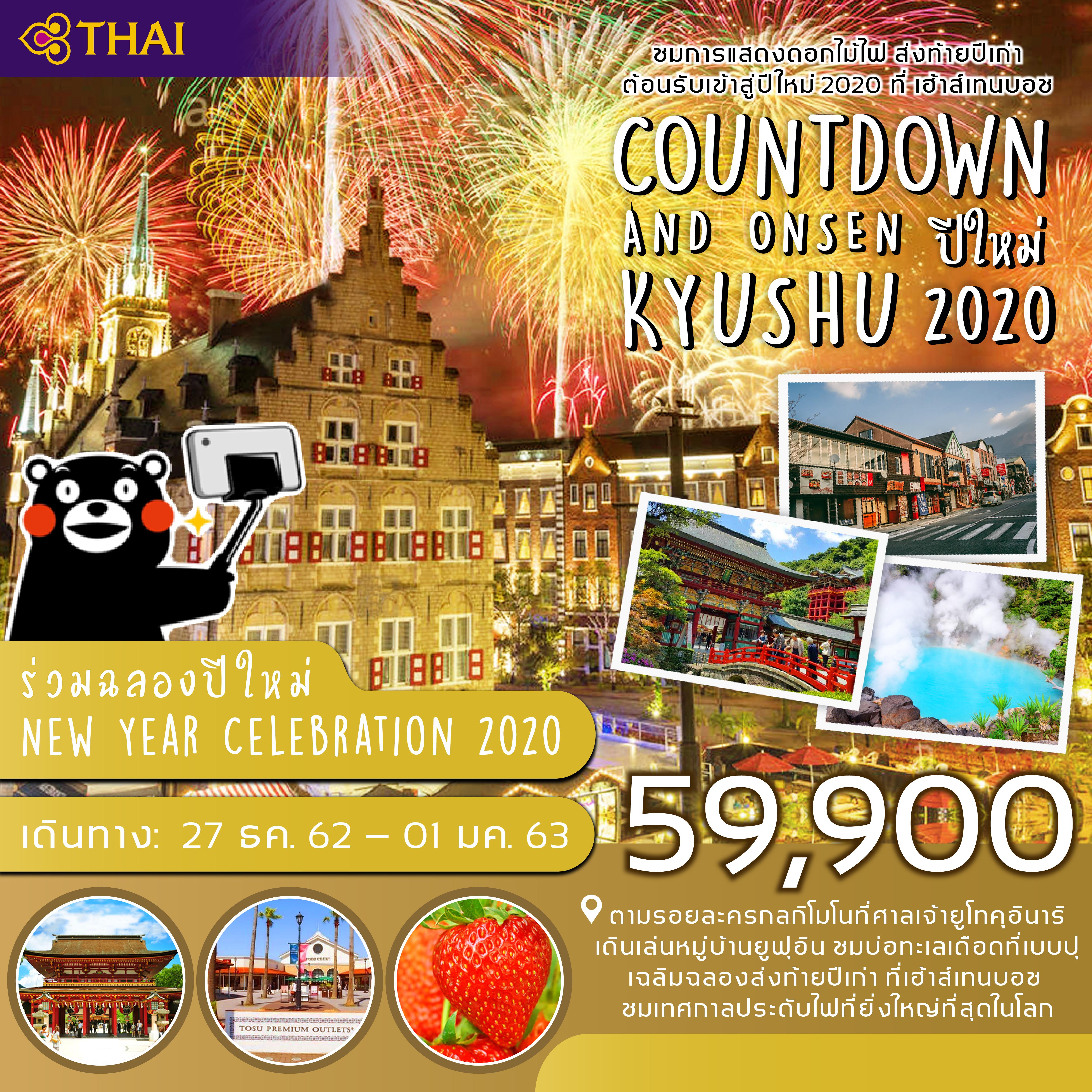 ทัวร์ปีใหม่ ญี่ปุ่น คิวชู COUNTDOWN & ONSEN 6วัน 4คืน