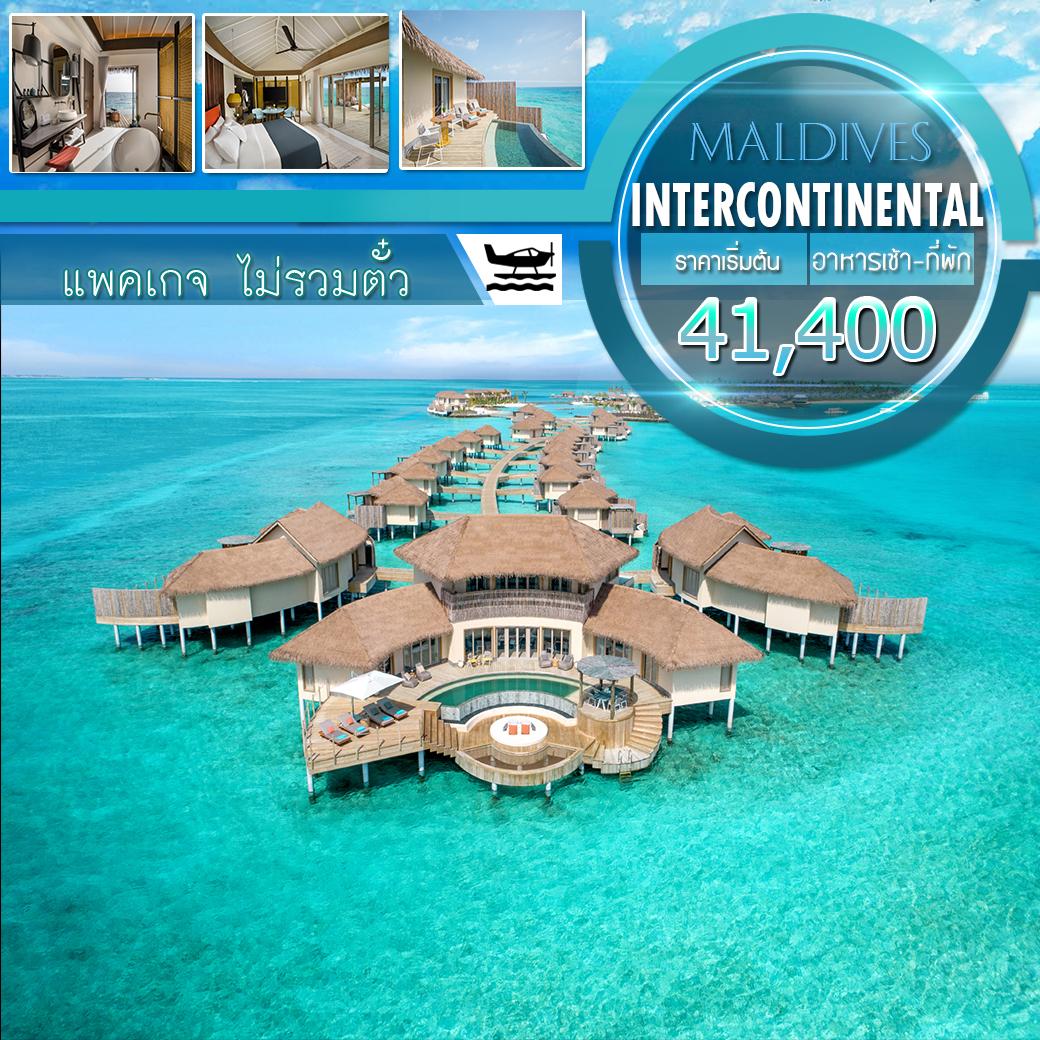 ทัวร์มัลดีฟส์ Intercontinental Maldives Maamunagau Resort