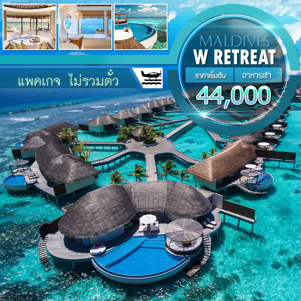 ทัวร์มัลดีฟส์ W Retreat and Spa Maldives