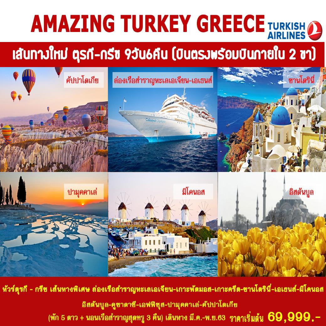 ทัวร์ตุรกี กรีซ AMAZING TURKEY GREECE
