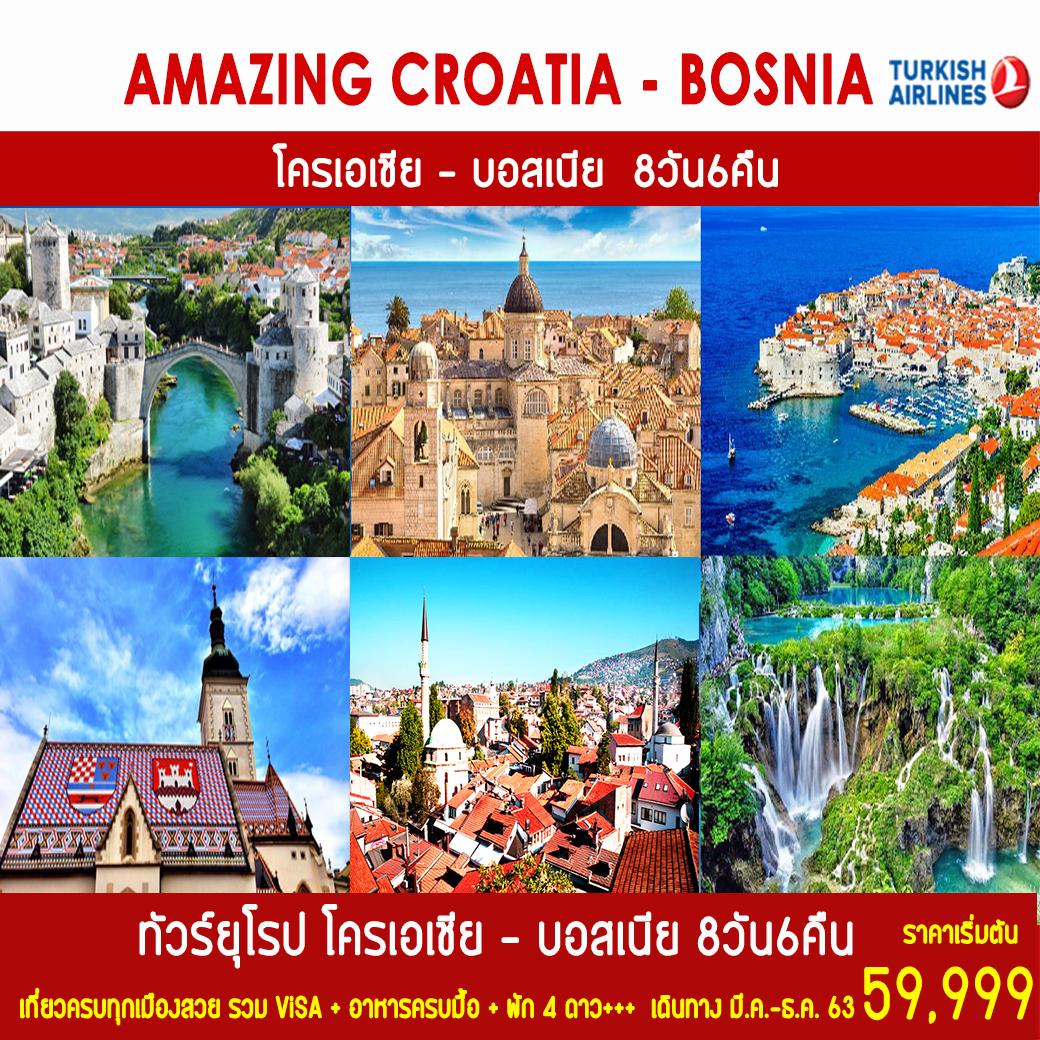 ทัวร์ตุรกี โครเอเชีย บอสเนีย AMAZING CROATIA BOSNIA