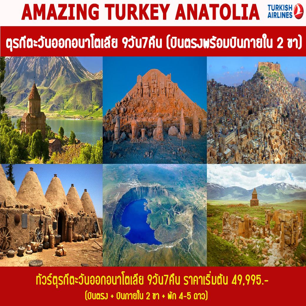 ทัวร์ตุรกี อนาโตเลีย AMAZING TURKEY ANATOLIA ทัวร์ตุรกีตะวันออกอนาโตเลีย