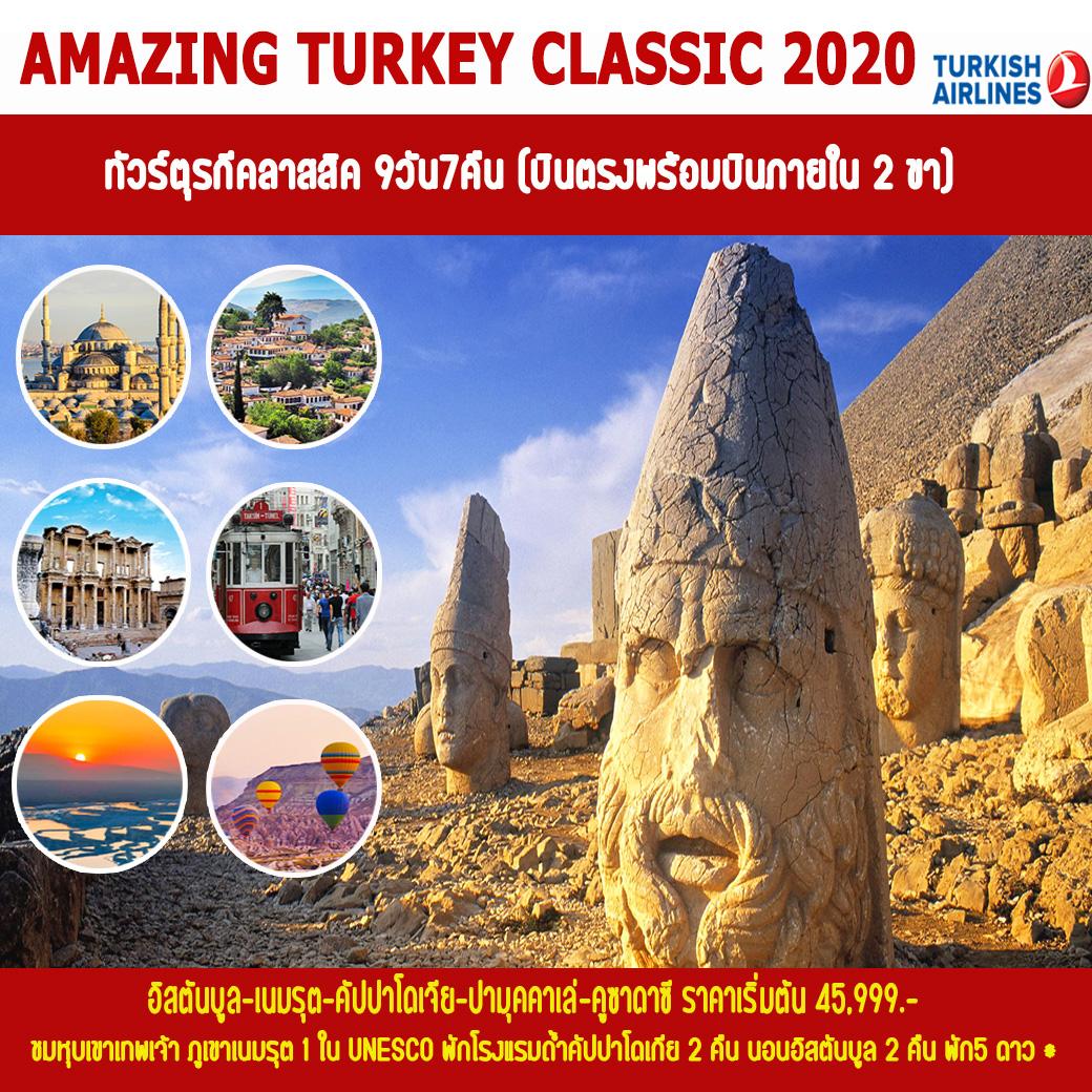 ทัวร์ตุรกี AMAZING TURKEY CLASSIC 2020