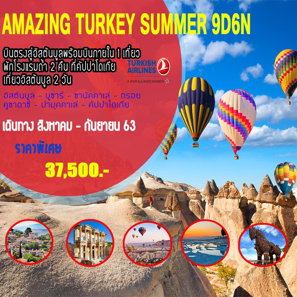 ทัวร์ตุรกี AMAZING TURKEY SUMMER