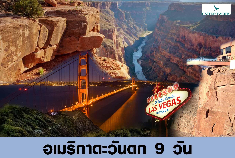 ทัวร์ยุโรปพรีเมี่ยม อเมริกา WEST USA 9 DAYS LAX LAS SFO