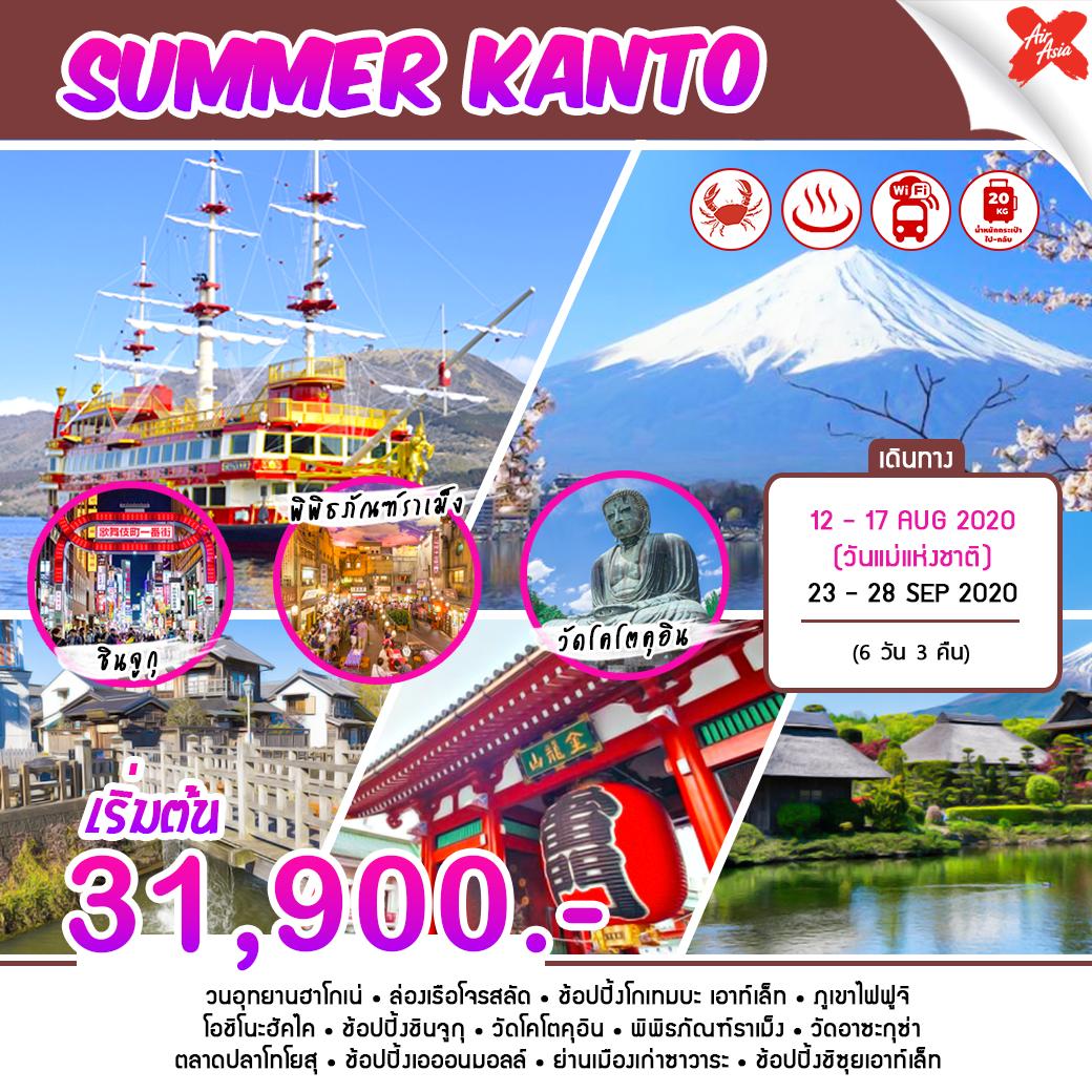 ทัวร์ญี่ปุ่น ฮาโกเน่ ยามานาชิ โตเกียว วันแม่ SUMMER KANTO