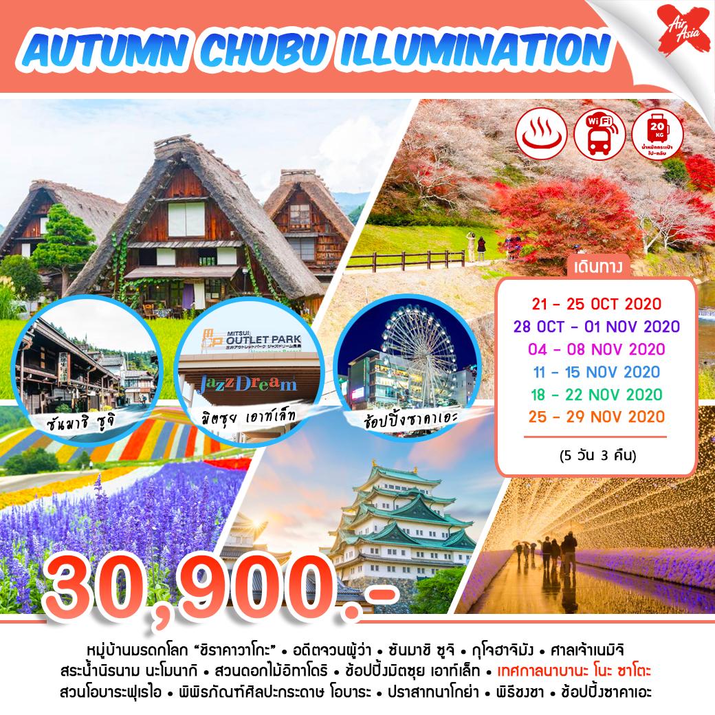 ทัวร์ญี่ปุ่น นาโกย่า กุโจ AUTUMN CHUBU ILLUMINTION