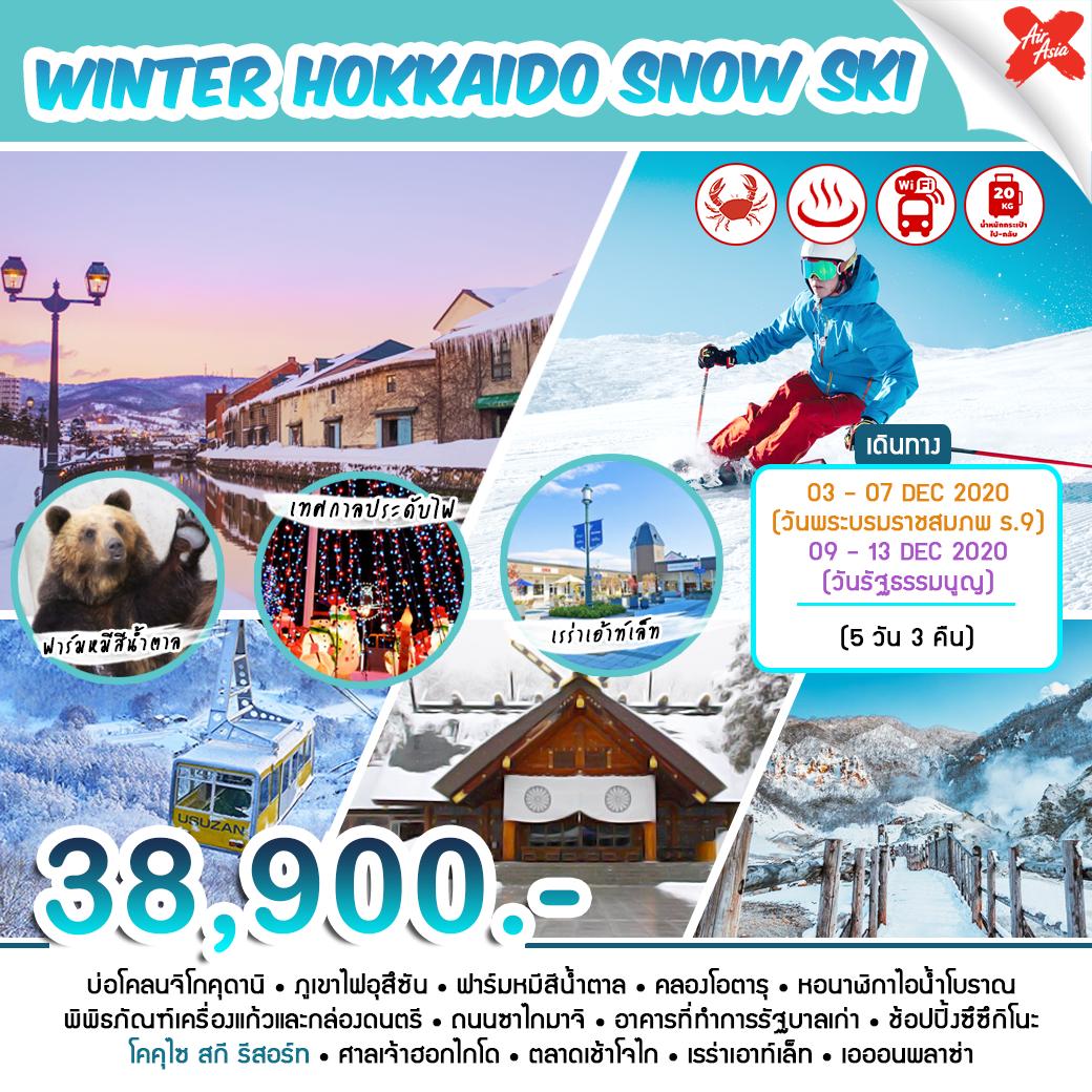 ทัวร์ญี่ปุ่น โนโบริเบทซึ โทยะ โอตารุ ซัปโปโร วันรัฐธรรมนูญ WINTER HOKKAIDO SNOW SKI