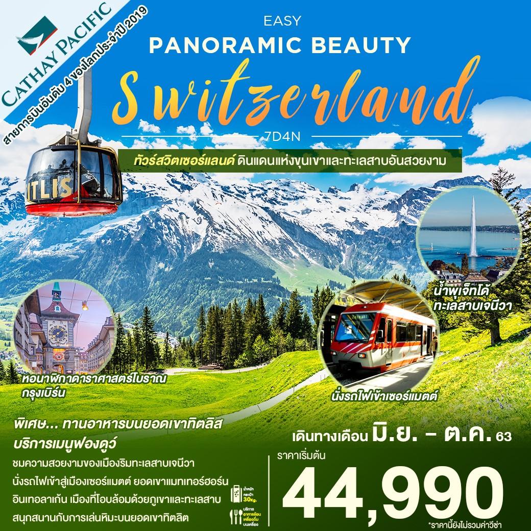 ทัวร์สวิตเซอร์แลนด์ EASY PANORAMIC BEAUTY SWITZERLAND