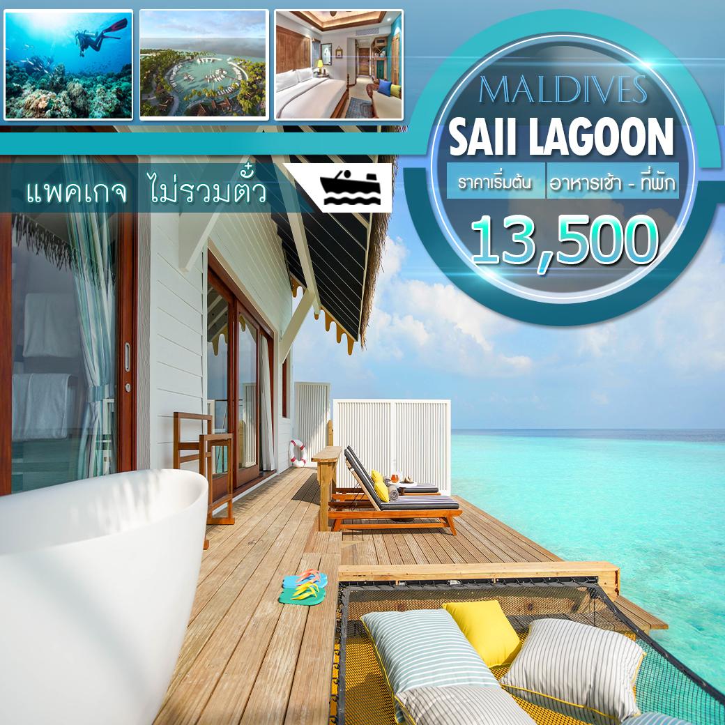 ทัวร์มัลดีฟส์ SAII LAGOON MALDIVES